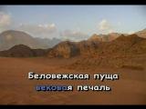 Беловежская пуща (Песняры)
