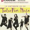 Twelve Foot Ninja (AUS) | 19.10 | Зал Ожидания