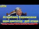 Атамбаев Каримовни қари диктатор деб атади