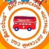 """Английский частный детский сад""""Автоbus"""" Сочи"""