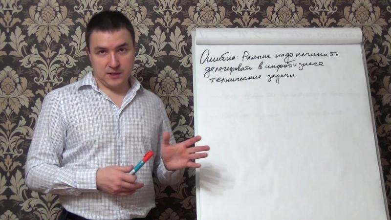 Ошибка в инфобизнесе Делегировать технические задачи | Евгений Гришечкин