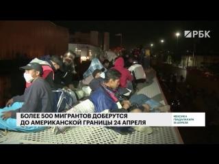 Караван мигрантов из Гватемалы движется в сторону границы США