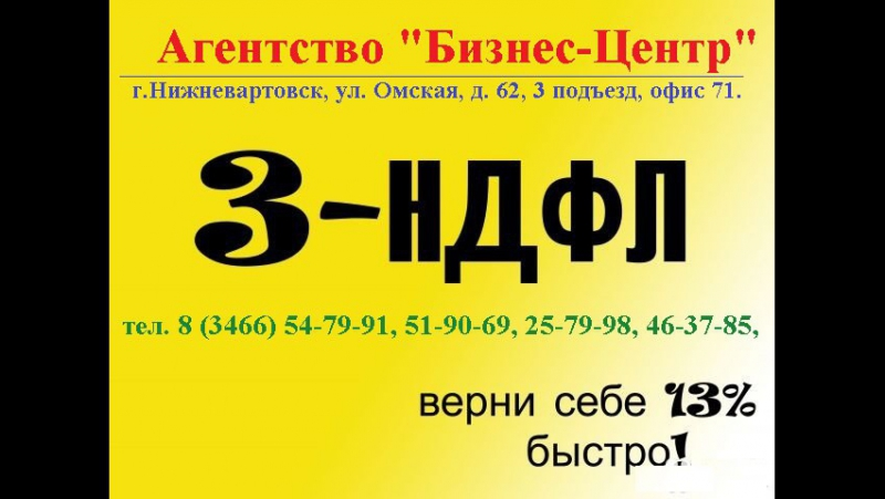 Этого никто не ожидал. АБЦ -МФЦ г. Нижневартовск, ул. Омская, д.62, оф. 71, 8(3466) 54-79-91, 51-90-69, 46-37-85, 25-79-98 ht