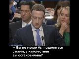 Главное из выступления Марка Цукерберга в Конгрессе США