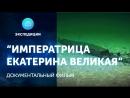 Императрица Екатерина Великая. Документальный фильм