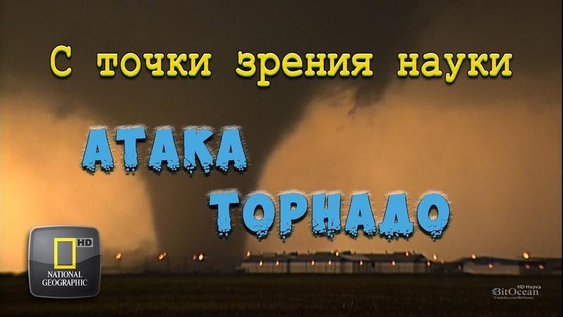 С точки зрения науки: Атака торнадо | National Geographic || HD 1080p