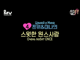 161109 MV Commentary Behind track TWICE - TT русс.саб