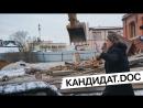 Кандидат doc Собчак останавливает снос лицея в Калининграде 21 01 18