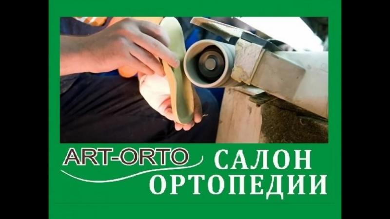 Ортопедическая лаборатория Арт Орто