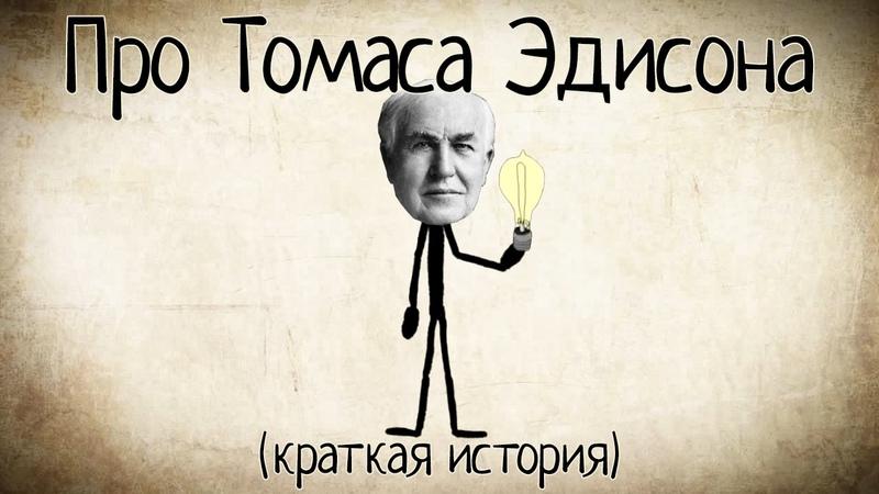 Про Томаса Эдисона (Краткая история) ghj njvfcf 'lbcjyf (rhfnrfz bcnjhbz)