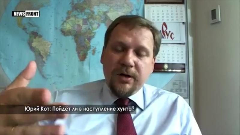 Юрий Кот - Пойдёт ли в наступление хунта?