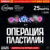 25.03 - ОПЕРАЦИЯ ПЛАСТИЛИН @ Москва, ГЛАВCLUB