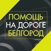 Техпомощь, помощь на дороге Белгород 89202003118
