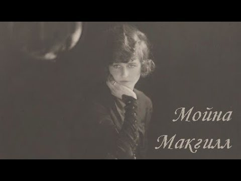 Актрисы немого кино: Мойна Макгилл (10 декабря 1895 — 25 ноября 1975)