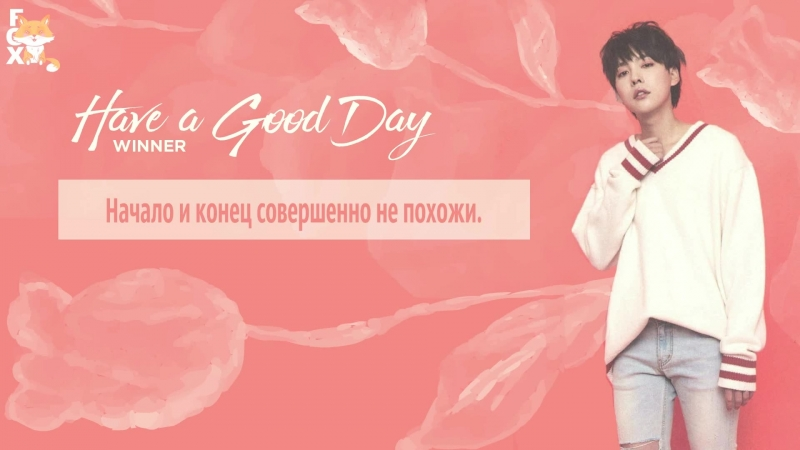 [FSG FOX] WINNER – HAVE A GOOD DAY |рус.саб|
