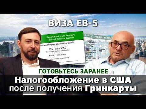 Виза инвестора EB-5. Налогообложение в США после получения Гринкарты