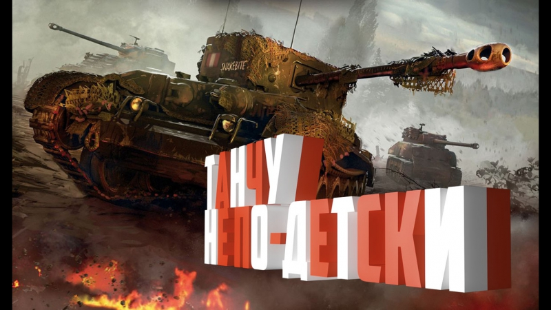ГНЁМ ДУЛО НА 180! World of Tanks