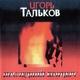 Игорь Тальков - Летний дождь