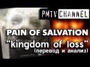 Бесконечный консьюмеризм в песне Kingdom of Loss группы Pain of Salvation. POLITROCK