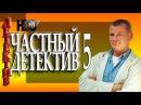 ЧАСТНЫЙ ДЕТЕКТИВ 5. Русские детективы и лучшие боевики