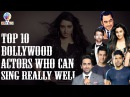 Top 10 Bollywood Actors Who Sing Really Good Top 10 Brain Wash