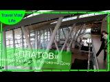 Новый аэропорт Платов г. Ростов на Дону + Аэросъемка Капитана Крым (Новая Россия)
