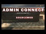 ADMIN-CONNECT Counter-Strike: Source (Sourcemod plugins)