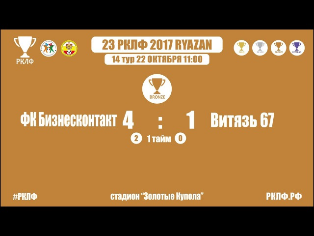 23 РКЛФ Бронзовый Кубок ФК Бизнесконтакт-Витязь 67 4:1