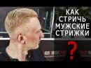 Как стричь мужскую стрижку машинкой и ножницами? Арсен Декусар   Arsen Dekusar studio
