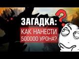 Dota загадка: как нанести 500 000 урона?