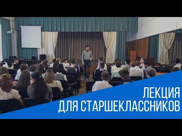 ЛЕКЦИЯ ДЛЯ СТАРШЕКЛАССНИКОВ. О спорте в жизни и о жизни в спорте.
