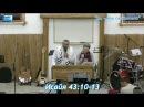 «Вы - Мои свидетели» — Р.КУХАРОВСКИЙ. ЕМО МАИМ ЗОРМИМ ИЗРАИЛЬ