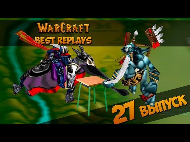 WarCraft 3 Best Replays 27 Выпуск (Догонялки)