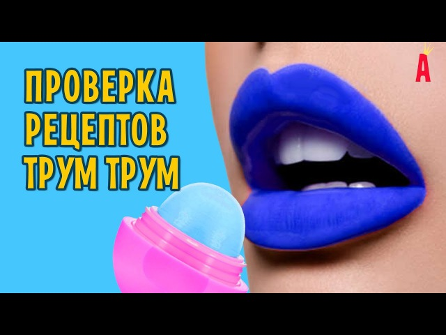 Блески и бальзамы для губ от Трум Трум Проверка рецептов
