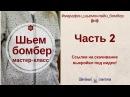 ♛Куртка БОМБЕР часть 2 С выкройкой Пошаговая инструкция по пошиву