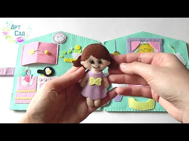 Кукольный домик девочки с собачкой