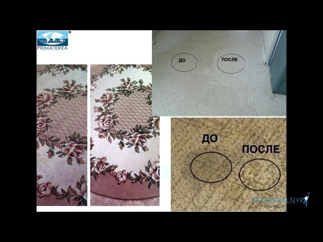 PRIMATERRA професійні засоби для всіх видів прибирання ( HORECA )