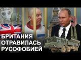 ДЕЛОМ СКРИПАЛЯ ЗАЙМУТСЯ «ИСКАНДЕРЫ» | скрипаль отравление британия россия тереза мэй путин новости