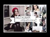 ОБРАБОТКА ФОТО Instagram ♡ ЛУЧШИЕ ПРИЛОЖЕНИЯ ♡ Asya Ze ♡ Тайна фотографий