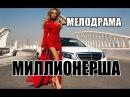 МИЛЛИОНЕРША Лучшие русские мелодрамы.Premiere of the film, melodrama.