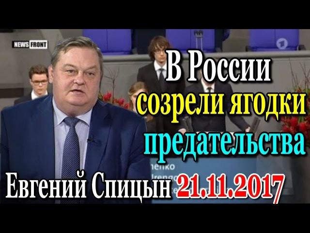 Евгений Спицын - В России созрели ягодки предательства