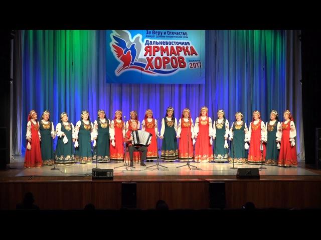 Народный хор «Орешина», с.Чугуевка - Деревенька моя