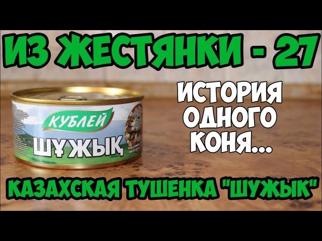 Казахская тушёнка ШУЖЫК   История одного коня...