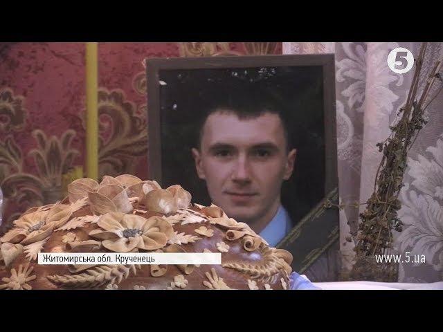 Прощання з бійцем АТО - Дмитром Литвинчуком на Житомирщині