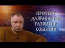 Андрей Бажутин. Протест дальнобойщиков: развитие событий