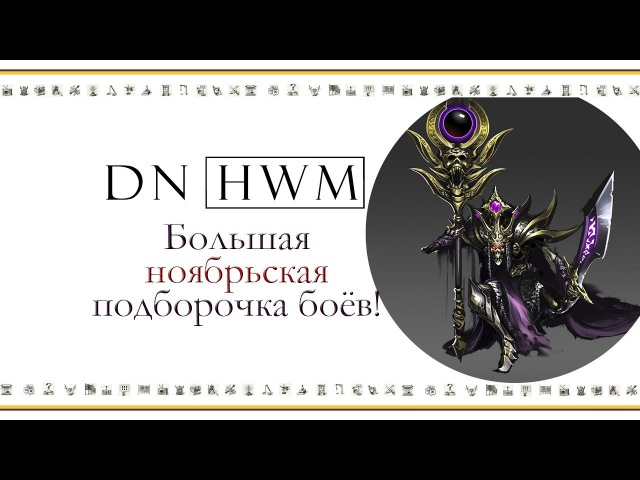 ГВД Daily News Большая ноябрьская подборочка боёв!