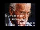 Карл Густав Юнг - Воспоминания, сновидения, размышления аудиокнига часть 1