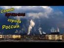 Топ-10 самых худших грязных городов России | Города России в которых опасно жить