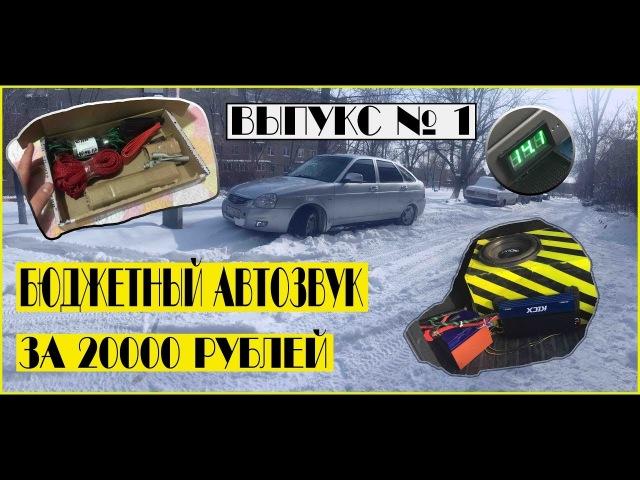 Бюджетный автозвук за 20000 рублей в приору. Установка вольтметра в приоре. Распаковка Kicx ap1000D