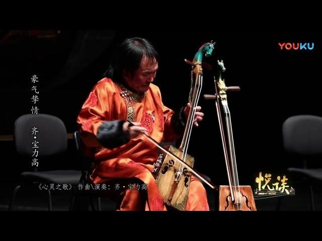 《悦谈》 豪气挚情-齐•宝力高 (马头琴演奏家) Talking About Music - Ci Bulag (Horsehead Fiddle Player) (Mandarin)